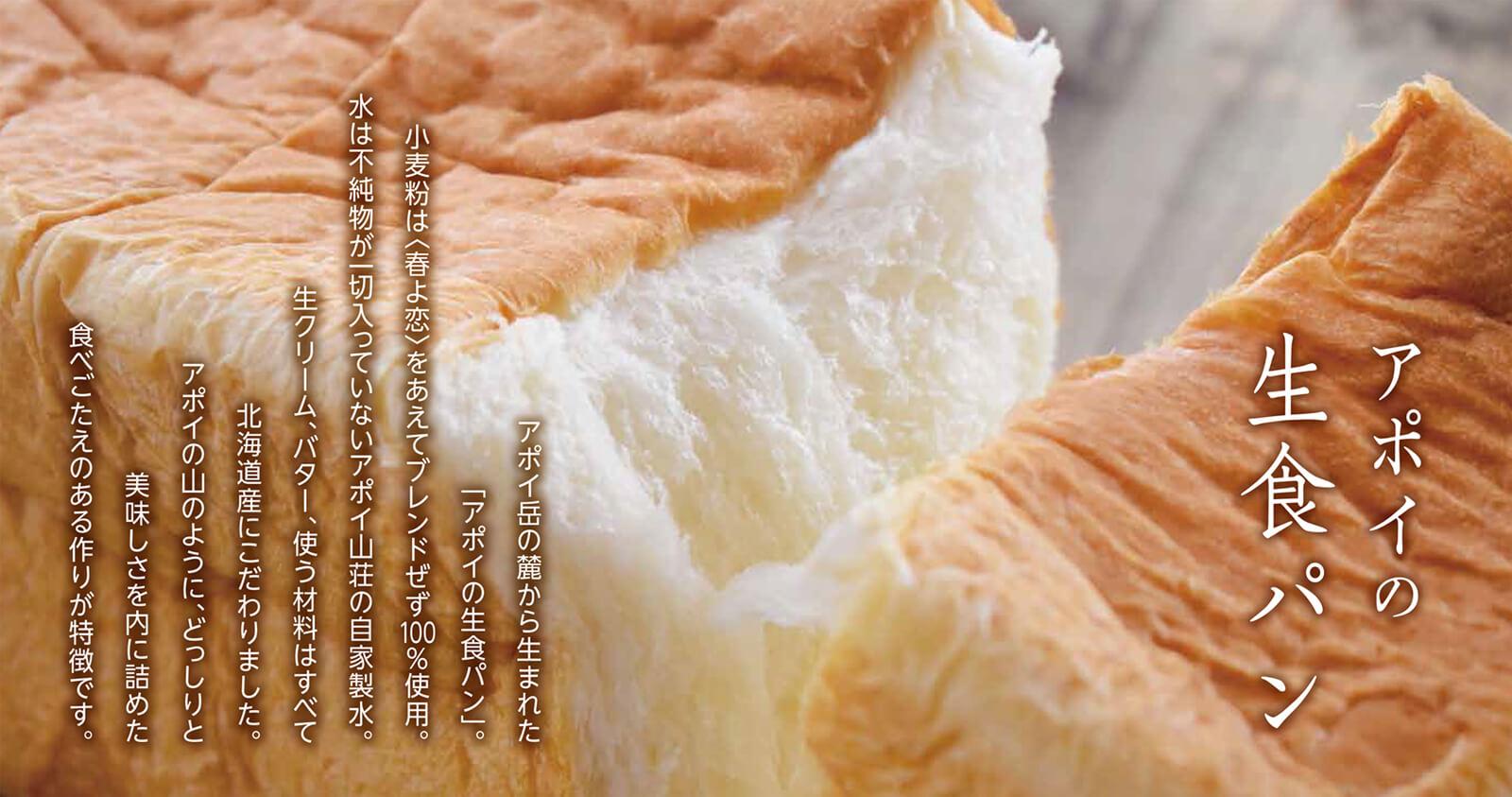 写真:アポイの生食パン