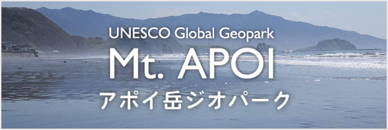 アポイ岳ジオパーク